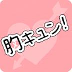 胸キュン!カップル図鑑(お試し無料15日目以降500円(税抜)コース)