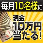 【現金10万円当たる!】新規キャンペーン応募プログラム