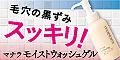 manara【モイストウォッシュゲル】