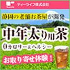 メタボメ茶_500円モニター