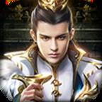 三国王者ー最後の覇王