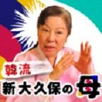 韓流◆新大久保の母