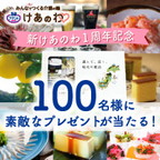 【新けあのわ1周年記念】新規キャンペーン応募プログラム