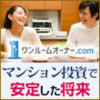 【ワンルームオーナー.com】新規資料請求プログラム