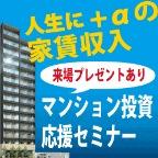 【FJネクスト】投資セミナー参加