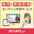 オンスク.JP【980円コース】