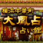 大鳳占◆占い館