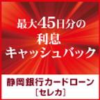 【静岡銀行】カードローン『セレカ』