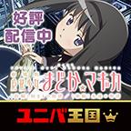 【Android】ユニバ王国