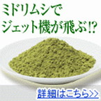 お試しセット【ユーグレナ・ファームの緑汁】商品購入