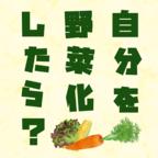 自分を野菜化したら…診断
