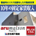 10年家賃定額保証のアパート経営【アルメゾン】