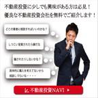 不動産投資NAVI(東京都にお勤めで年収399万円以下、年齢25歳~50歳の方)