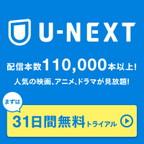 【無料トライアル】U-NEXT