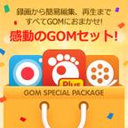 GOMスペシャルセット(感動のGOMセット)