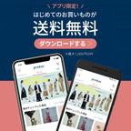 Pinkoi(ピンコイ)(新規購入)