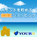 オンラインショッピングモール「YOURS」