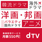 dTV(無料お試し)