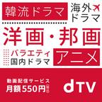 【無料お試し登録!】dTV【今すぐコインGET!】