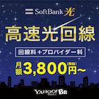 【SoftBank光】新規回線開通プログラム