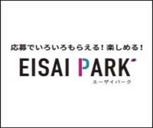1分で完了【無料会員登録!】EISAIPARK