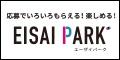 EISAIPARK【無料会員登録】