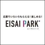 EISAIPARK 無料会員登録