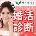 【サンマリエ】新規婚活結婚診断テストプログラム☆