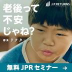 マンション投資のJPリターンズ【マンション投資セミナー】