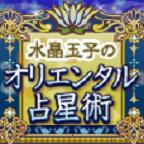 オリエンタル★占星術
