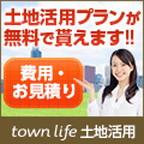 【無料】タウンライフ土地活用