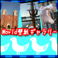 World壁紙ギャラリー(月額4630円コース)