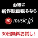 music.jpTV(30日無料月額1780円(税別))