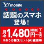 【Y!mobile】ワイモバイル回線