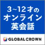 オンライン英会話【GLOBAL CROWN】無料体験お申込み