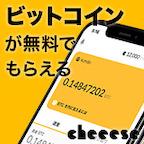 Cheeese(チーズ)(記事ミッションクリア)