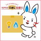 TEPCO引越し見積り