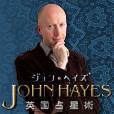 ジョンヘイズ英国式鑑定