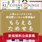 COSME LOUNGE