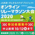 【オンラインリレーマラソン大会2020】新規WEB応募プログラム