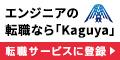 【無料会員登録】エンジニア転職支援サービス Kaguya