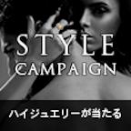 Styleキャンペーン