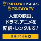 TSUTAYAディスカス-30日間無料で使い放題-