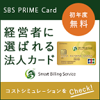 【初年度年会費無料】SBS PRIME Card