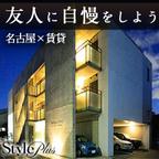 名古屋のデザイナーズマンション賃貸【お部屋探し】