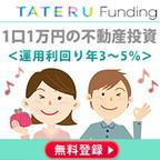 【即承認】TATERU Funding会員登録