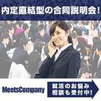 就活イベントMeetsCompany 21卒向け