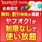 Yahoo! プレミアム