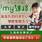 大学・専門学校の資料請求サイト【my進路】資料請求