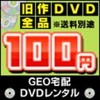 GEO宅配DVDレンタル
